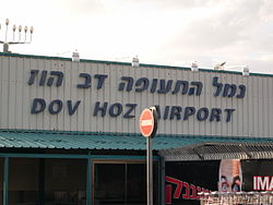 Sde Dov Airport sign.jpg