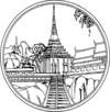Official seal of Saraburi