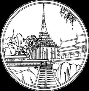 Saraburi Province - Image: Seal Saraburi
