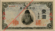 Series Yi 1 Yen Bank of Japan note - front.jpg