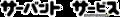 Servantxservice logo.png