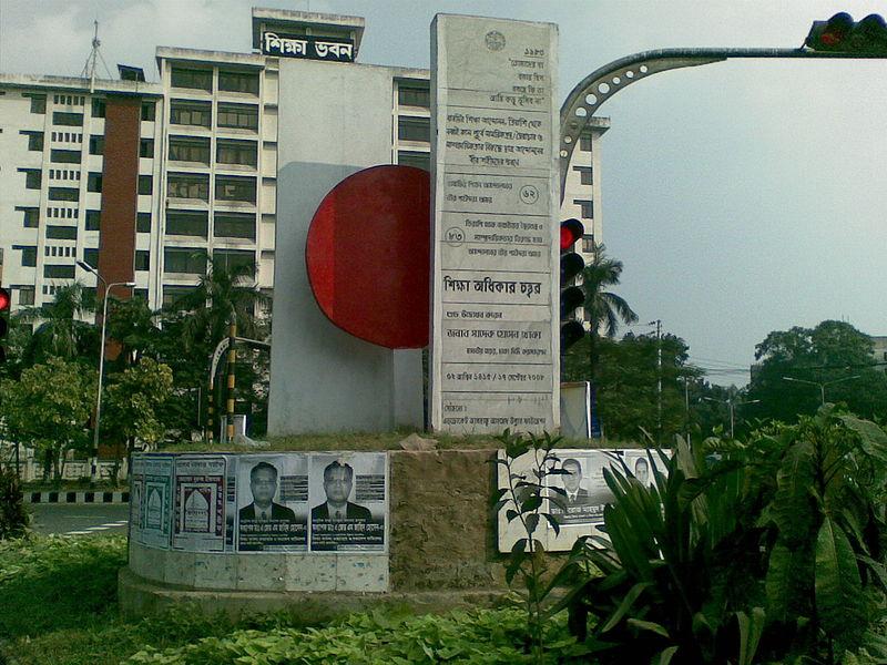 File:Shikkha Odhikar.jpg