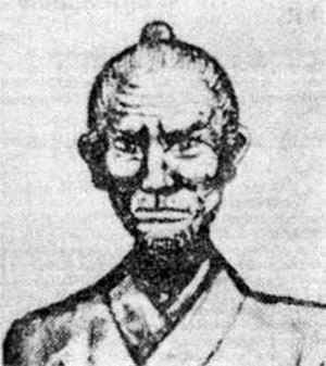 Matsumura Sōkon - Image: Sokon Matsumura