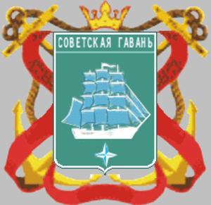 Sovetskaya Gavan - Image: Sovgava 1