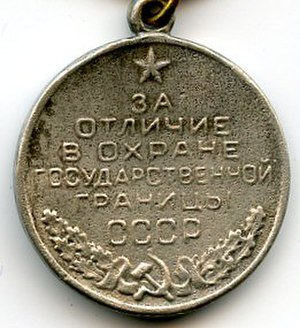 "Medal ""For Distinction in Guarding the State Border of the USSR"" - Reverse of the Medal ""For Distinction in Guarding the State Border of the USSR"""