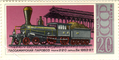 Stamp-ussr1978-train-passengertrain-2-2-0-Bv.png