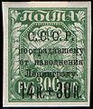 Stamp Soviet Union 1924 210.jpg