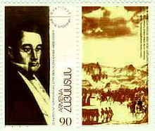 Stamp of Armenia m87.jpg