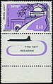 Stamp of Israel - Airmail 1960 - 0.40IL.jpg
