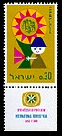 Stamp of Israel - tourist year a.jpg
