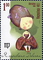 Stamp of Ukraine s887.jpg
