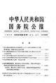 State Council Gazette - 1960 - Issue 33.pdf