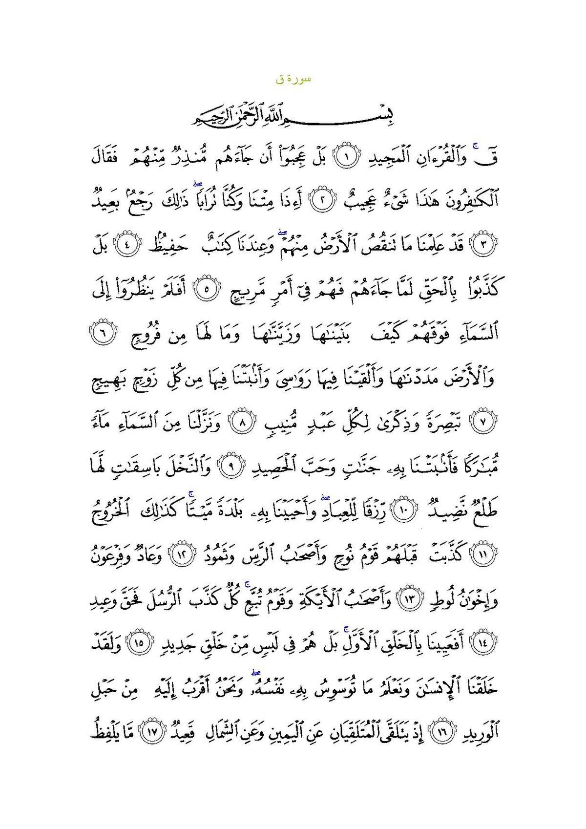 Surah Al Fatiha Pdf