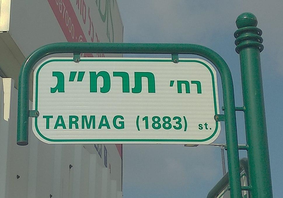 TARMAG street, Ness Ziona