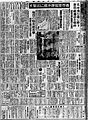 THE KITANIPPON SHIMBUN(2).jpg
