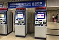 TVMs for Sub-Central Line at Beijing West Railway Station (20180804130638).jpg