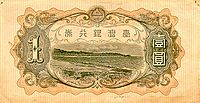 Taiwan (Japanese Colony) 1933 bank note - 1 yen (back).jpg
