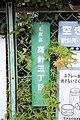 Takabari 3-chome address sign 20190817.jpg