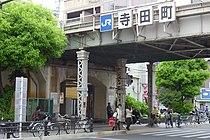 Terada station.jpg