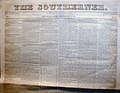 The Southener newspaper New Orleans May 1847.jpg
