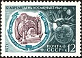 The Soviet Union 1971 CPA 3993 stamp (Spaceship over Globe and Economic Symbols).jpg