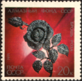 The Soviet Union 1971 CPA 4072 stamp (Brooch Rose (Platinum, Diamonds) made for Centenary of Lenin Birth).png