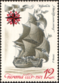 The Soviet Union 1971 CPA 4077 stamp (Russian Ship of the Line Ingermanland, 1715).png