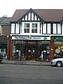The Stapley Building (formerly Horley Bookshop) - geograph.org.uk - 1728968.jpg
