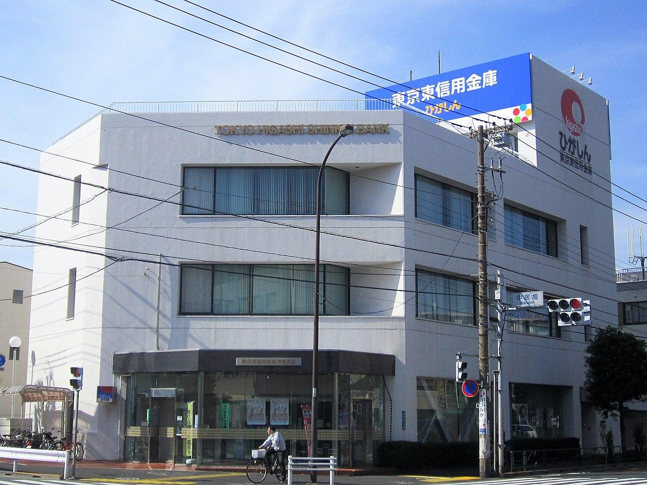信用 金庫 東 東京 倒産可能性ある東京の信用金庫ワースト6選|マンゴー SNS