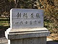 Tomb of Four Martyrs in Beijing Zoo 20041205.jpg