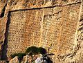 Trilingual inscription of Xerxes, Inscription on Van castle, Van Kalesi 2009.jpg