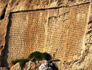 Van Fortress - Image: Trilingual inscription of Xerxes, Inscription on Van castle, Van Kalesi 2009