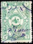Turkey 1910 Sul4683.jpg
