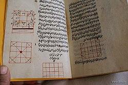 نصیر الدین الطوسی  250px-Tusi_manus