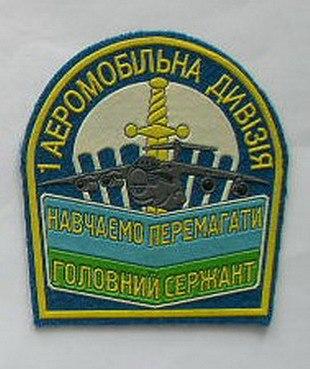 Ukraemms1