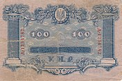 Ukrainian 100 hryvnia's note of the People's republic of Ukraine (1918) back side.jpg