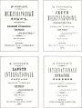 Unuaj Libroj por Rusoj, Poloj, Francoj kaj Germanoj - 1887.jpg