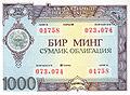 Uzbek-1992-bond-1000-avers.jpg