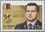 Valery Tinkov (marka) 2.jpg