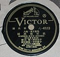 Victor, A-4123, (HS-158) - 国民進軍歌 (cropped).jpg