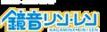 Vocaloid Kagamine rin len logo.png