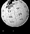 Wikipedia-logo-it.png