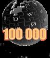 Wikipedia-logo-sr-100000-14.png