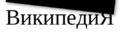 Wikipedia-ru-censorship-open.png