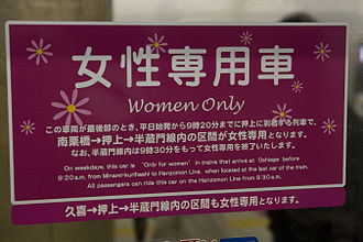 """Women-only passenger car - """"Woman Only"""" sign inside Tokyo Metro carriage"""