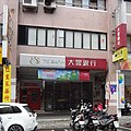 Xizhi Branch, Ta Chong Commercial Bank 20150509.jpg