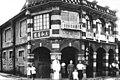 Yamato Hospital in Yōbai.jpg