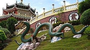 Cebu Taoist Temple - Image: Year of The Dragon