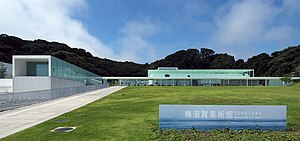 Yokosuka Museum of Art 2009.jpg
