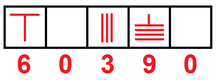 Five illustrated boxes from left to right contain a T-shape, an empty box, three vertical bars, three lower horizontal bars with an inverted wide T-shape above, and another empty box. Numerals underneath left to right are six, zero, three, nine, and zero